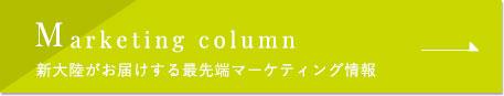 Marketing column 新大陸がお届けする最先端マーケティング情報