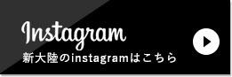 Instagram 新大陸のinstagramはこちら