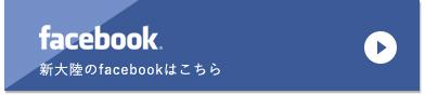 facebook 新大陸のfacebookはこちら