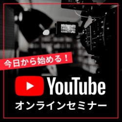 SNS広告運用セミナー