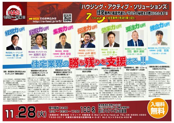 HAS東京DM_20171128-1