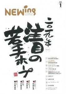 newing_表紙-001 (1)