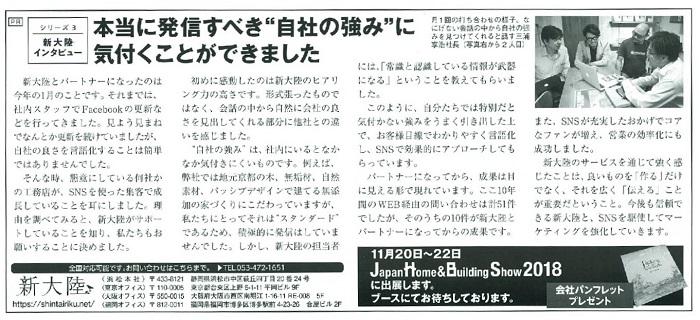 新建ハウジング11月掲載_三浦製材様