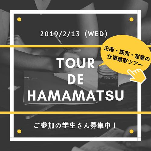 tour de hamamatsu - コピー