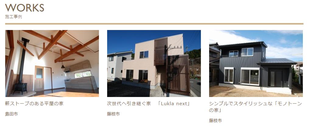 辻工務店02
