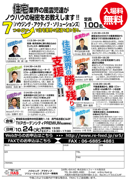 Microsoft PowerPoint - HASセミナー名古屋FAXDM.pptx