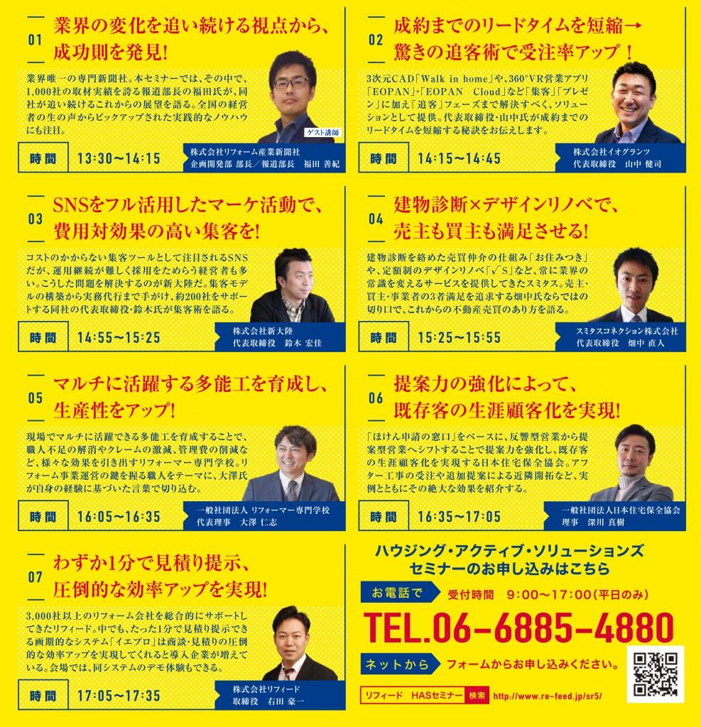 HAS_DM_A4東京B_0329