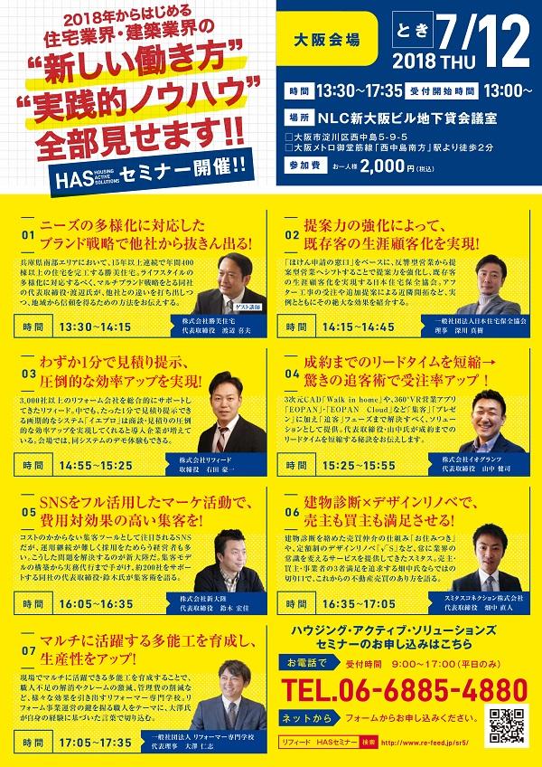 HAS_DM_A4_0712大阪-1
