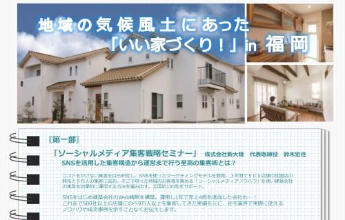 福岡研修会素材0223