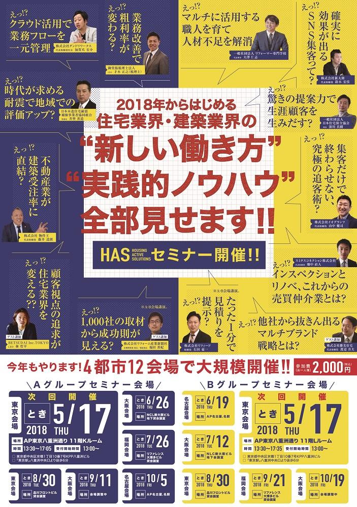 HAS_新聞広告_0328